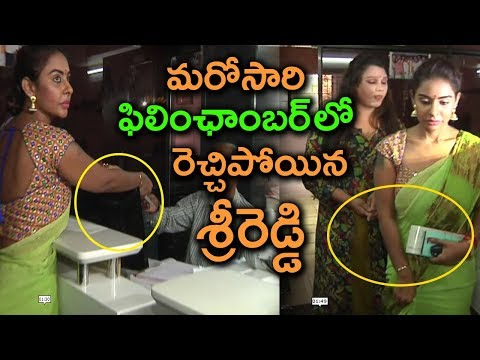 Sri Reddy New Controversy | Sri Reddy Is Back To Tollywood Film Chamber | Tollywood Nagar