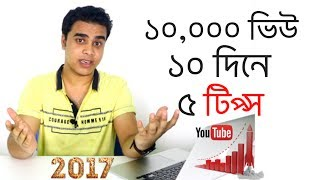 How to get 10K views in 10 Days | Get more views With Subscribers