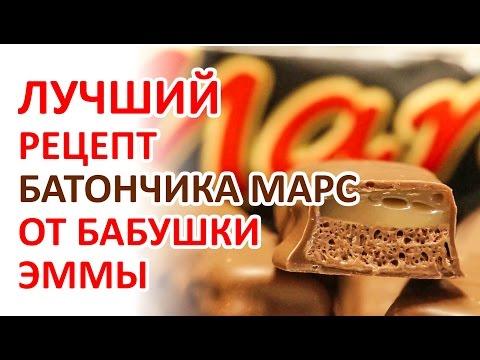 Шоколадный батончик Марс - Рецепт Бабушки Эммы - Видеоинструкции: Как сделать своими руками