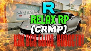 Relax Rp мод скачать - фото 4