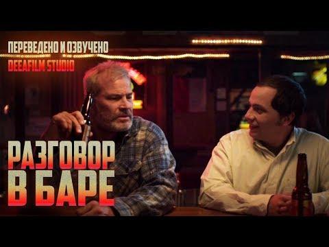 Короткометражка «Разговор в баре» | Озвучка DeeAFilm