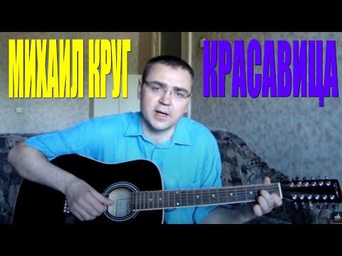 Михаил Круг - Красавица