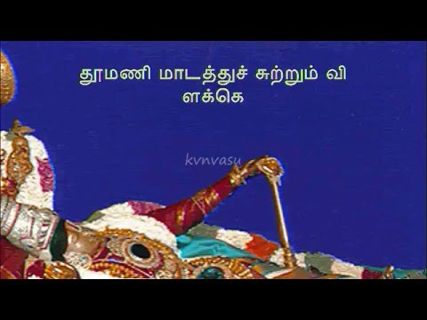 Thiruppavai Pasuram 9 - Margazhi Day 9 Song - Andal Aruliyathu video