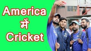 America में होगा India-west Indies cricket t20 मुकाबला