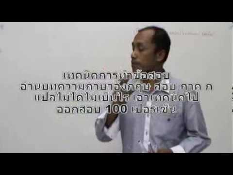 ภาค ก ภาษาอังกฤษ กพ. กุญแจ (เทคนิคการเดาบทความ) สถาบันวิชาการโปรไฟล์ติวเตอร์