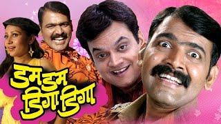 Dum Dum Diga Diga Full Marathi Movie Makarand Anaspure Mangesh Desai Priya Arun