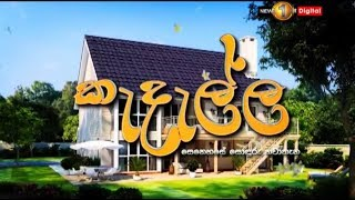 Kadalla Sirasa TV 16th December 2018