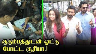 குடும்பத்த்துடன் வாக்கு செலுத்திய சூர்யா.!   Surya Family Casts His Vote   Tamil Nadu Election 2019