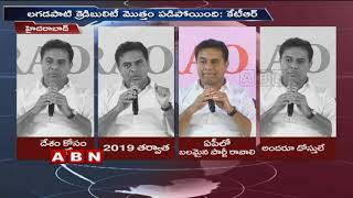 KTR Sensational Comments On Chandrababu Over AP Politics