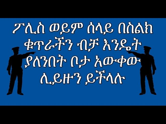 [Amharic] How does cell phone tracking work?