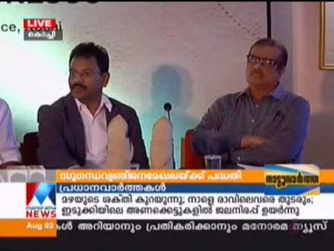 Kerala Tourism signs with UNESCO