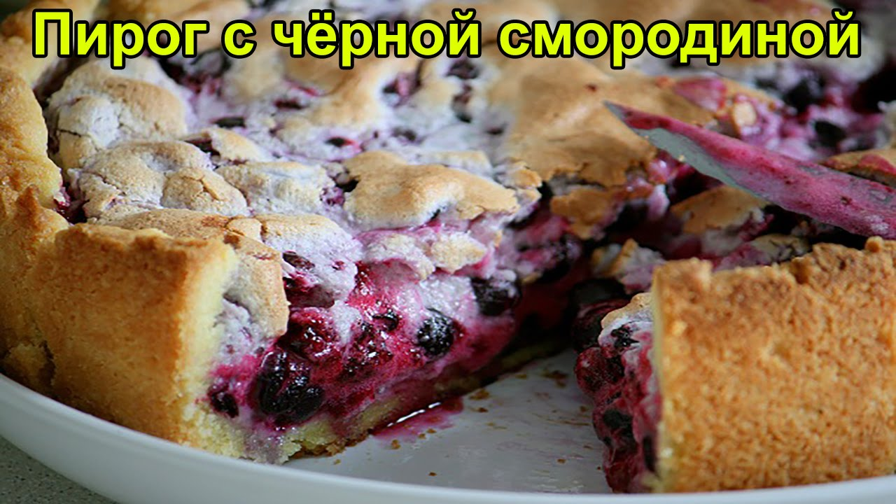Пирог с черной смородиной рецепты