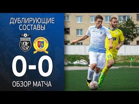Ислочь - Смолевичи 0-0 | 10 тур | Дублирующие составы