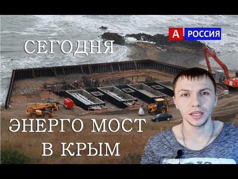 Энергомост в Крым последние новости  Крым Реалии