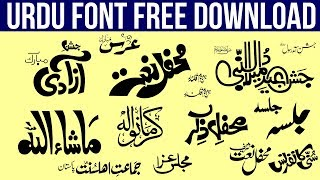 Urdu Caligraphy Stylish Fonts For Mehfil-e-Milad Free Download
