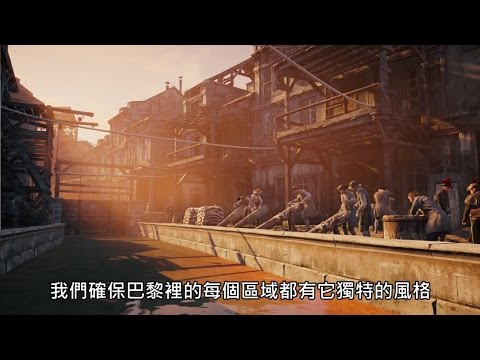 Assassin's Creed Unity《刺客教條:大革命》Experience Trailer #3 / 體驗預告片 #3:置身充滿豐富活動的開放世界 [中文字幕] - Ubisoft SEA