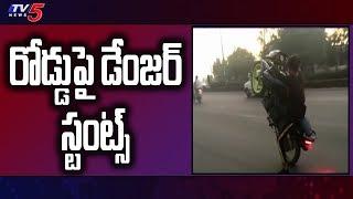 Rash Driving : పాతబస్తీలో మైనర్ల ర్యాష్ డ్రైవింగ్