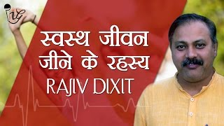 स्वस्थ जीवन जीने के रहस्य - राजीव दिक्षित  | Health & Wellness Secret By Rajiv Dixit