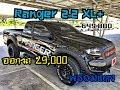 รีวิว : Ford Ranger 2.2 cab XL+ by watFORD 091-761-8526