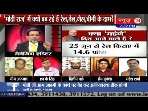 Modi's 'Achchhe Din' :Hike in Rail fare, gas & sugar prices?