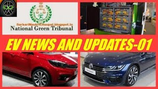 EV NEWS AND UPDATES #01- tata tigor ev launch /tata tiago ev launch/NGT fines 100 cr to volkswagen.