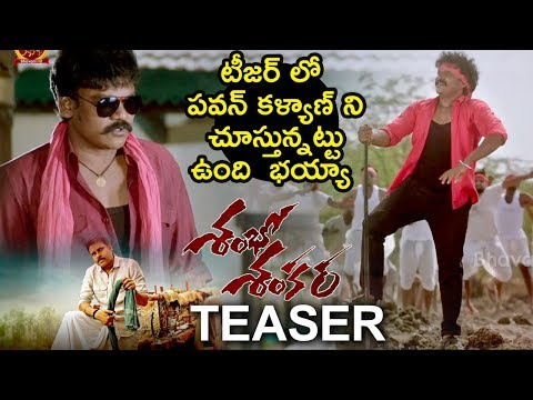 Shambho Shankara Movie Teaser | Shakalaka Shankar | Latest Telugu Movie Teaser