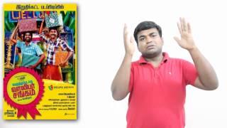 varutha padatha valibar sangam review by prashanth