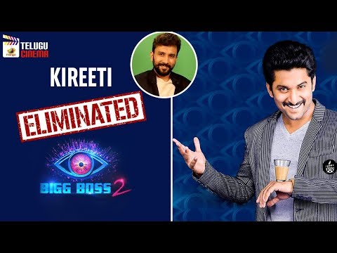 Kireeti Eliminated | Bigg Boss 2 Telugu Reality Show | Telugu Bigg Boss 2 | Nani | Telugu Cinema