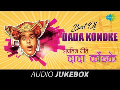 Dada Kondke - Full Songs - The Comedy King - Var Dhagala Lagli Kala - Marathi Songs video