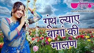New Rajasthani Songs 2016 | Gooth Lyae Bagan Ki Malan HD | New Sawan Songs