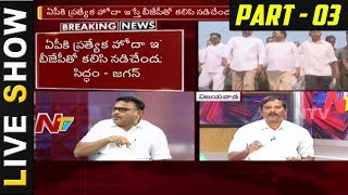 YSRCP Leader YS Jagan Sensational Comments over Alliance with BJP || Live Show || Part 3