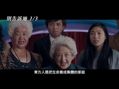 【別告訴她】電影預告 入圍金球獎兩項大獎 爛番茄近滿分推薦 1/3 不說再見
