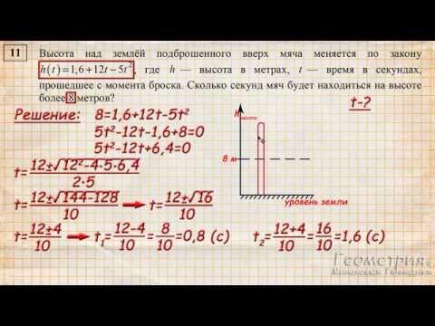 Высота над землёй подброшенного вверх мяча меняется по закону где h — высота в метрах t — время