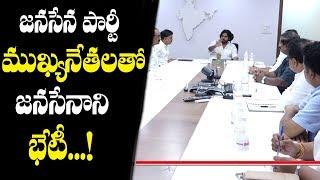 JanaSena Chief Pawan Kalyan Meeting with Party Leaders | JanaSena Party | Top Telugu Media