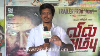 Sri At Vil Ambu Movie Team Interview