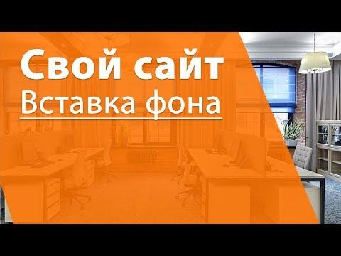 #5 Вставка фона сайта на конструкторе Nethouse