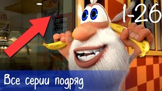 Буба - Все серии подряд (26 серии + бонус) - Мультфильм для детей