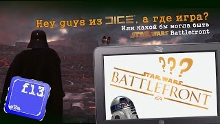Star Wars Battlefront - обзор