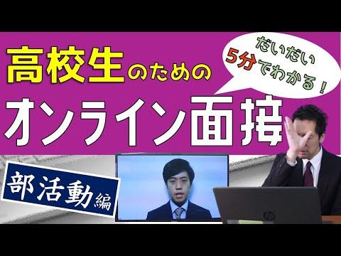 【自己PR】高校生のためのオンライン面接~部活動編~【模擬面接&解説】