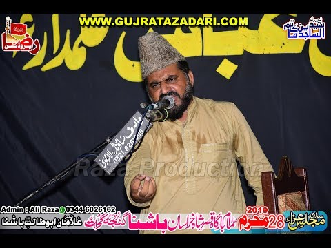 Allama Syed Irfan Haider | 28 Muharram 2019 | Bashna Gujrat || Raza Production