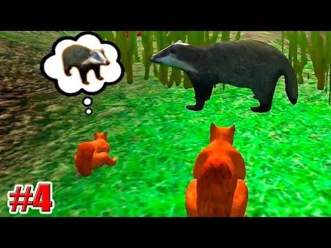 СЕМЕЙКА БЕЛОК против БАРСУКА! СИМУЛЯТОР БЕЛКИ! Squirrel Simulator Игры на Андроид 4 серия