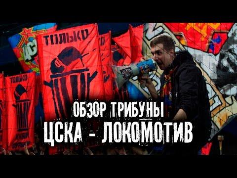 Обзор трибуны. ЦСКА - Локомотив (26.04.2017)