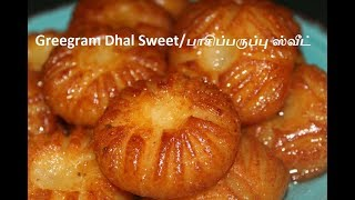 Moong Dhal Sweet/பாசிப்பருப்பு ஸ்வீட்/Green Gram dhal/Sweet recipe/gulab jamun recipe