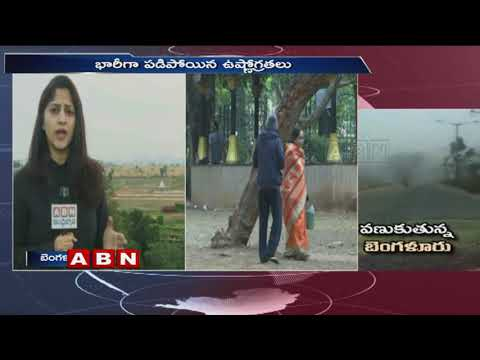 Temperature Drops as Cold waves felt across Bangalore | ABN Telugu