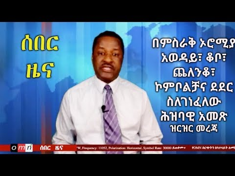 OMN Breaking News September 12, 2017