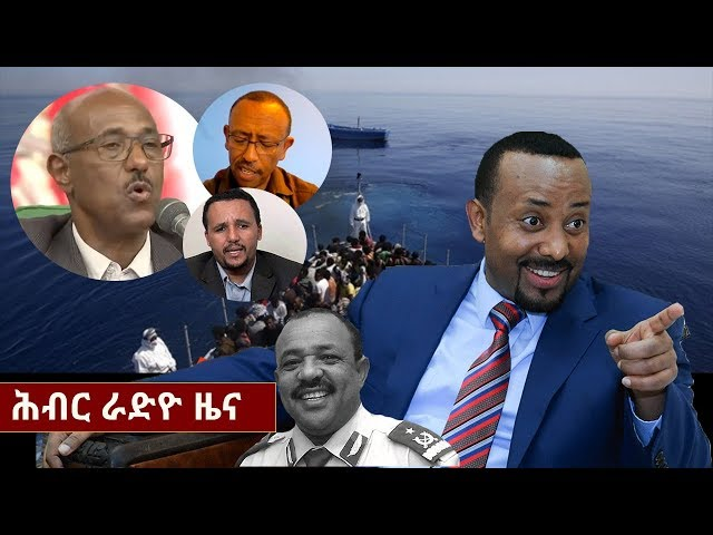 Hiber Radio Daily Ethiopian News June 4, 2018