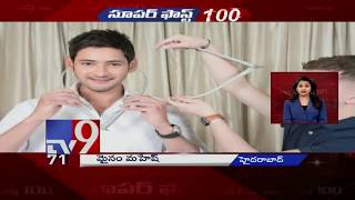 Super Fast 100 || Speed News || 27-04 -2018