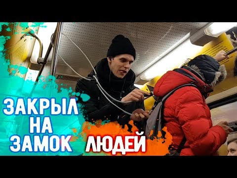 ПРАНК: Закрыл на замок людей в метро  / subway prank