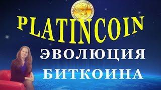 Platincoin  - эволюция биткоина! Надежда Бакина