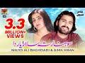 Rata Salara   Wajid Ali Baghdadi And Aima Khan   Latest Song 2017   Latest Punjabi And Saraiki Song